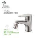 ORTIZ歐蒂斯 超值面盆龍頭(不鏽鋼) T7535A 馬文衛浴 水電DIY