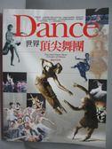 【書寶二手書T7/藝術_YAE】世界頂尖舞團_歐建平