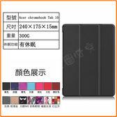 Acer/宏碁 chromebook平板電腦保護套 Tab10 智能休眠 9.7英寸 翻蓋皮套 三折保護套【極品e世代】