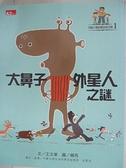 【書寶二手書T4/兒童文學_BUR】大鼻子外星人之謎_王文華