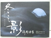 【書寶二手書T7/攝影_DR3】冬之影_黃賢正, 蔡惠君