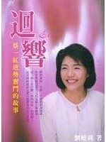 二手書博民逛書店 《迴響Echo蔡一紅逆勢奮鬥的故事》 R2Y ISBN:1929400241│劉曉莉