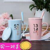 情侶杯子一對陶瓷創意潮流韓版個性禮物馬克杯帶蓋勺咖啡水杯家用推薦【跨店滿減】