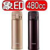《快速出貨》象印【SM-KC48】保溫杯/保溫瓶