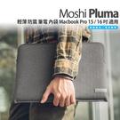 Moshi Pluma 輕薄 防震 筆電 內袋 Macbook Pro 15 / 16 吋 適用