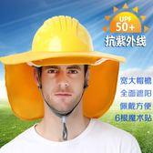 618好康又一發夏季透氣安全帽工地施工遮陽防曬帽檐建筑工程多功能頭盔遮陽板