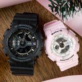G-SHOCK x BABY-G 霸氣溫暖情人對錶 GA-110-1BDR+BA-110BE-4ADR 熱賣中!