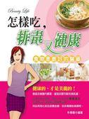 (二手書)怎樣吃,排毒又健康