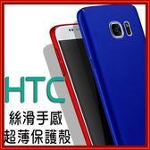 [Q哥] HTC保護殼 【實拍測試+摔給你看】【C57】絲滑手感超薄防摔 PC全包邊 M10 M9+ D10 E9+