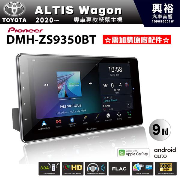 【Pioneer】2020~年TOYOTA ALTIS Wagon專用DMH-ZS9350BT 9吋螢幕主機*無線CarPlay *需另購配件