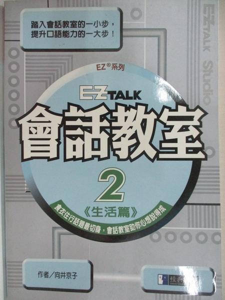 【書寶二手書T3/語言學習_ACY】EZ-talk會話教室2:生活篇--(附二片CD)_李宗禾