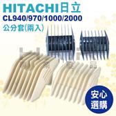 日立電剪HITACHI CL-970TA /940 1000 2000 (專用分套)【HAiR美髮網】