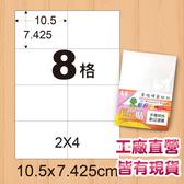 電腦標籤貼紙 規格105*74.25mm*8格 每包100份 800格 噴墨、雷射印表機專用