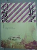 【書寶二手書T4/旅遊_PJN】從北京到台灣-這麼近,那麼遠_趙星