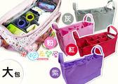 新款媽咪包整理袋/萬用收納袋彩色版(紅/粉/灰/紫).小包/大包