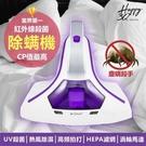 【火速出貨】Mr.Smart除蟎吸塵器小紫UV紫外線殺菌手持式好收納床被除塵蟎-吸塵器【AAA5812】