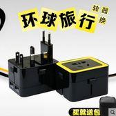 轉換插頭多國通用歐洲日本出國旅行USB電源轉換器插座