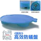 《圓形》台灣製造 高效防蟻盤 一入 顏色隨機 耐溫 止滑 防蟻鍋墊【YES 美妝】