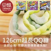 【明治】日本零食 meiji 史上最長 126cm 超Q軟糖