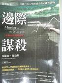 【書寶二手書T7/一般小說_JEH】邊際謀殺-哈佛經濟學家推理系列_馬歇爾傑逢斯