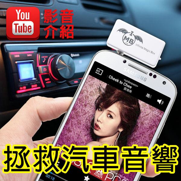 【iPhone7 適用】IMB AFM-02 全通用型(音樂傳送)FM發射器/轉換器/車用MP3轉播器/免持聽筒