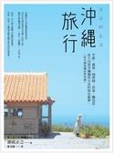 沖繩旅行,淡淡的生活:手感、雜貨、咖啡館、民宿、麵包店,走入45...【城邦讀書花園】
