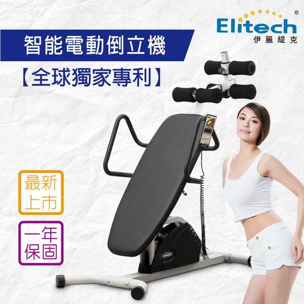 【Elitech 伊麗緹克】最新一代-智能電動倒立機-原廠MI860