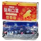 釩泰 Finetech 成人醫用口罩 2021新年快樂 平安喜樂 台灣製造 30片裝 現貨供應