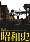 (二手書)昭和史:第二部1945-1989(上)