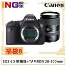 【福袋B:含128G+曼富圖腳架等6樣好禮】Canon EOS 6D 公司貨+TAMRON 28-300mm 俊毅公司貨 全片幅單眼