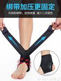 護踝男運動扭傷護腳腕女籃球足球防崴腳骨折專業固定超薄