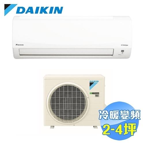大金 DAIKIN 變頻冷暖 一對一分離式冷氣 經典系列 RHF20RVLT / FTHF20RVLT