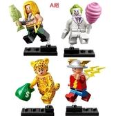 樂高LEGO Minifigures DC 超級英雄系列 人偶組 人偶包 A組 4個1袋 拆袋檢查全新販售 71026 TOYeGO 玩具e哥