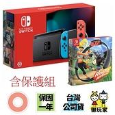 Nintendo Switch 電力加強版主機+健身環大冒險+包+貼+類比組+充電座