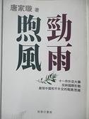 【書寶二手書T7/政治_EMX】勁雨煦風