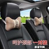 汽車頭枕靠枕車用護頸枕頭一對安全車載內飾冰絲夏季四季車內用品NMS【創意新品】