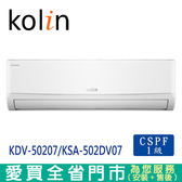 Kolin歌林7-9坪1級KDV-50207/KSA-502DV07變頻冷暖空調_含配送到府+標準安裝【愛買】