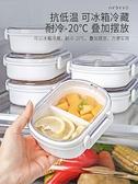 日本水果盒保鮮飯盒微波爐加熱分隔型便當餐盒兒童學生外出水果盒 夏洛特