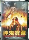 挖寶二手片-H10-029-正版DVD-電影【神鬼寶藏】-42英尺高的巨型木乃伊(直購價)