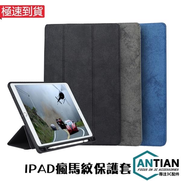 現貨 智慧休眠 iPad Mini5 7.9吋 air 3 10.9吋 平板皮套 瘋馬紋 帶筆槽 支架 磁吸 全包 保護套