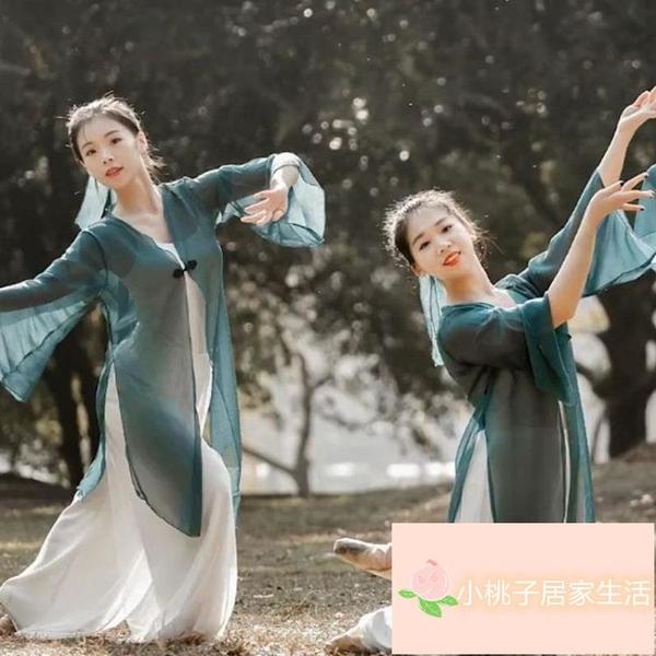 中國風禪服民族舞蹈演出服裝古典舞練功服女套裝身韻紗衣仙氣飄逸【小桃子】