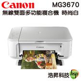 【上網登錄送禮券400 隨貨送200】Canon PIXMA MG3670 無線多功能相片複合機 時尚白