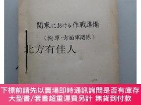 二手書博民逛書店昭20年罕見國防體制法の研究Y437986 中野登美雄 中野登美雄 出版1968