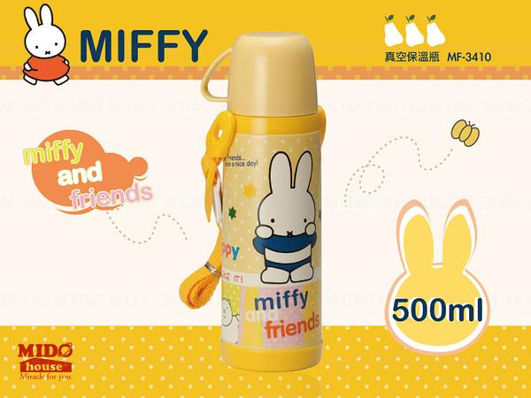 《Midohouse》MIFFY『 miffy米菲 MF-3410真空保溫瓶 』500ml(黃色)