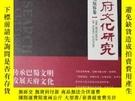 全新書博民逛書店天府文化研究樂觀包容卷Y153717 四川大學 ISBN:978