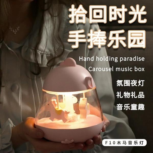旋轉木馬音樂盒八音盒LED小夜燈創意男女友兒童孩子生日禮物NMS 喵小姐