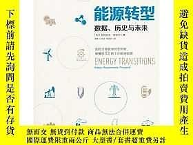 簡體書-十日到貨 R3Y能源轉型:數據、歷史與未來:history,requirements, prospects 瓦科拉夫