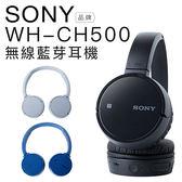 SONY 耳罩式耳機 WH-CH500 無線/藍/NFC/免持通話/旋轉式設計【公司貨】