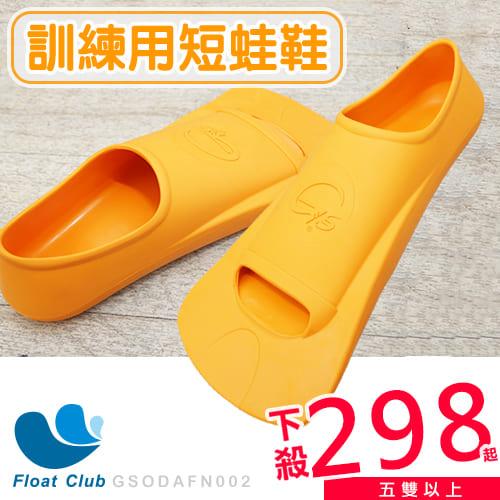 GS 男女訓練蛙鞋/游泳訓練 套腳式蛙鞋