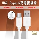 【居美麗】Type-C充電傳輸線 充電線 傳輸線 手機充電線